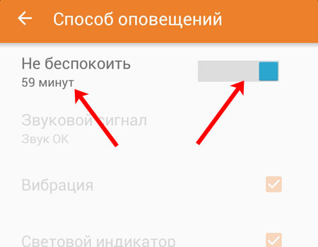 Оповещения для входящих сообщений отключены