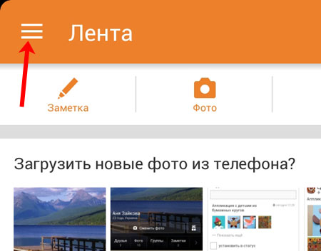 Меню мобильного приложения Одноклассники