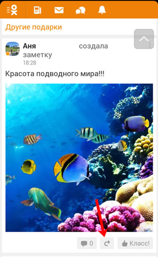 Поделиться заметкой в мобильной версии Одноклассников