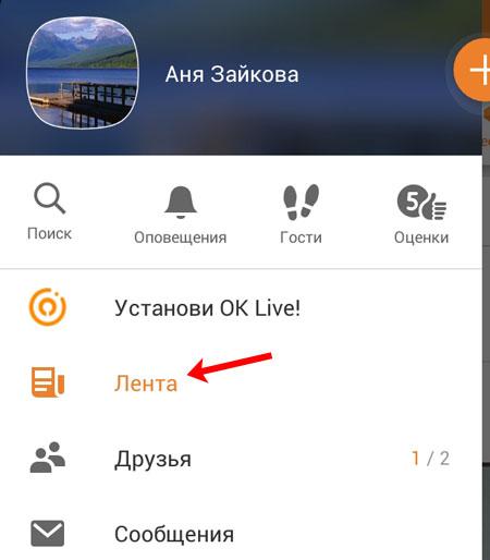 Лента в Одноклассниках