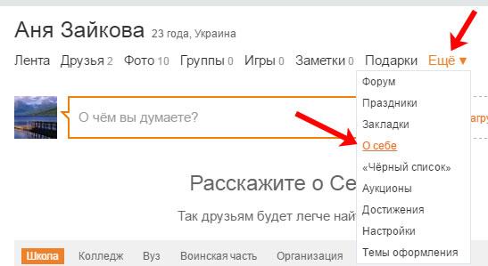 Кнопка О себе в Одноклассниках