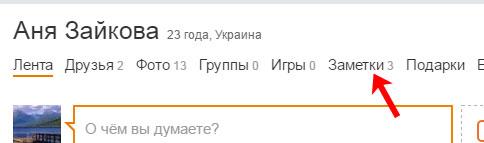 Заметки в Одноклассниках