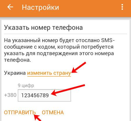 Введите новый номер в Одноклассниках