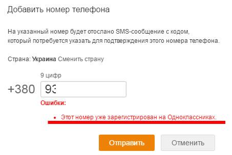 Не получается сменить телефон в Одноклассниках