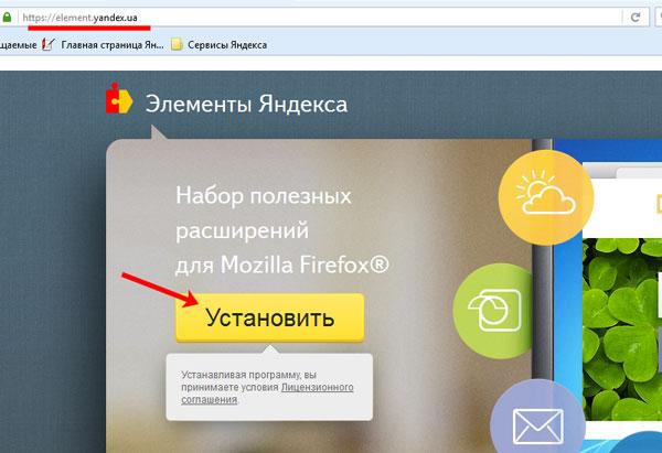 Установить Элементы Яндекса