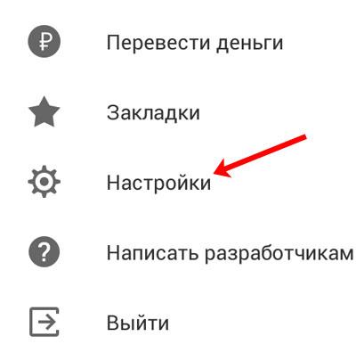 Меню - Настройки