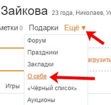 О себе в Одноклассниках