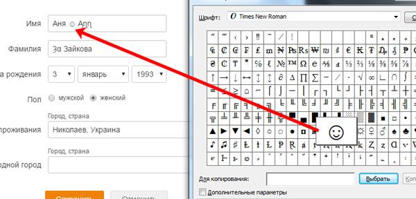 Написать имя символами в Одноклассниках