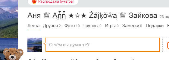 Написать красиво имя в Одноклассниках