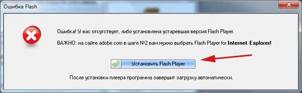 Установить Flash Player