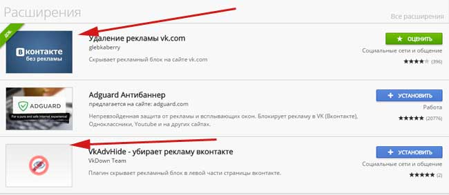 Удаление рекламы Вконтакте