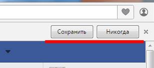 Предложение сохранить пароль