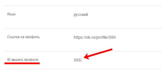 ИД профиля в Одноклассниках