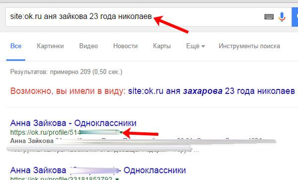 Узнать id в Одноклассниках через браузер