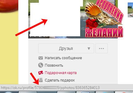 Узнать чужое id в Одноклассниках