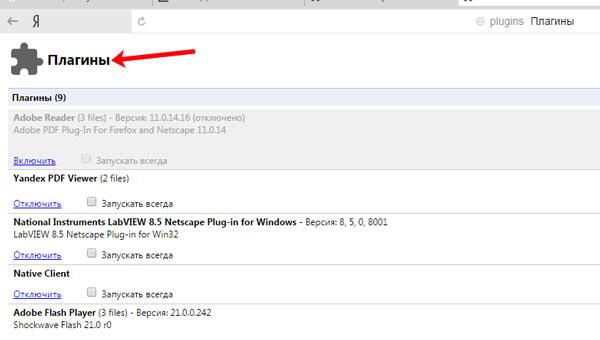 Где посмотреть расширения установленные на яндекс браузере