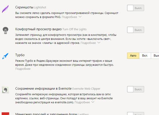 Предустановленные расширения в браузере