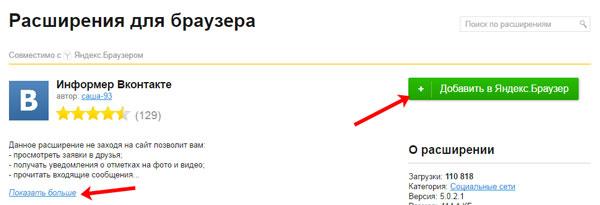 Добавить в Яндекс браузер