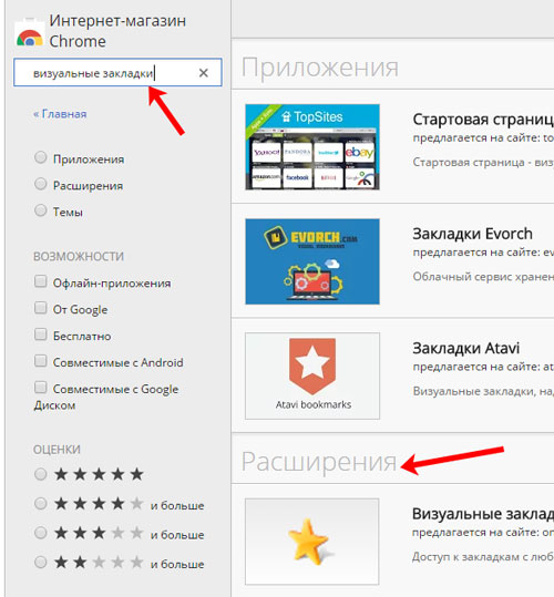 Магазин Chrome