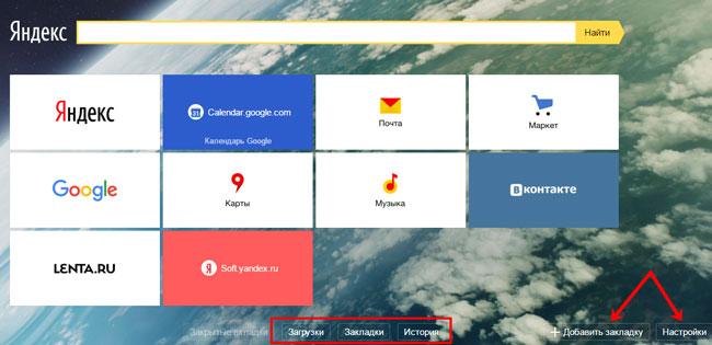 Панель визуальных закладок Яндекс