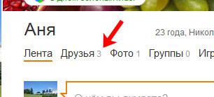 Список друзей в Одноклассниках