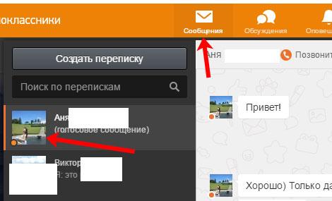 Переписка в Одноклассниках