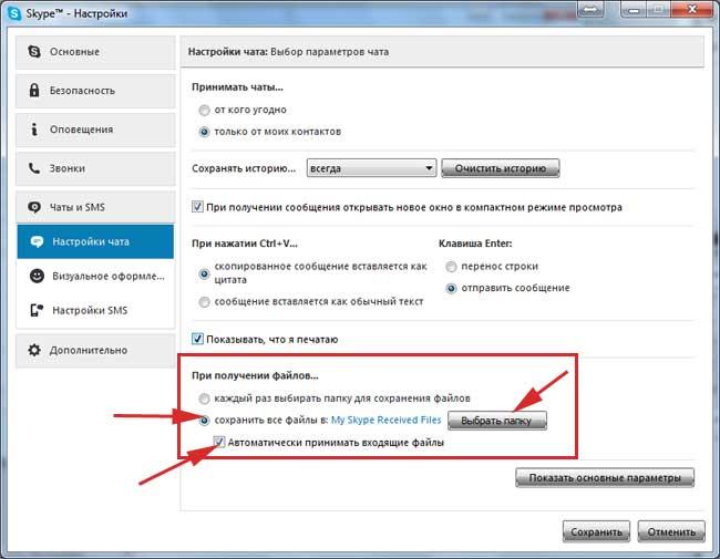 Автоматически принимать входящие файлы