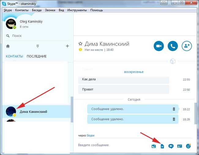Марок клеить, как отправить картинку на скайп