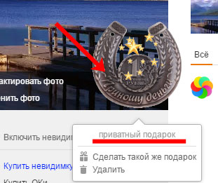Все секреты поиска на Одноклассниках - Одноклассники 96