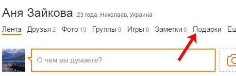 Все секреты поиска на Одноклассниках - Одноклассники 80