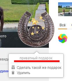 Все секреты поиска на Одноклассниках - Одноклассники 10