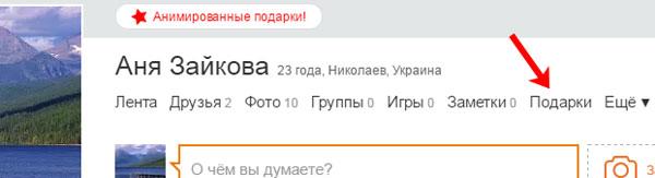 Подарки в Одноклассниках