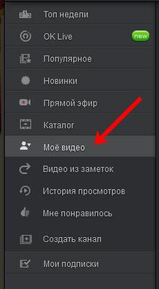 Мое видео в Одноклассниках