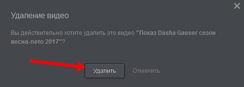 Удаление видео со странички на Одноклассниках