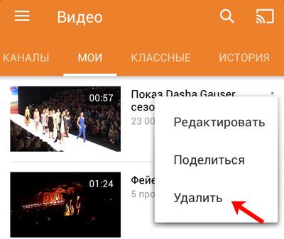 Удалить видео в Одноклассниках с телефона