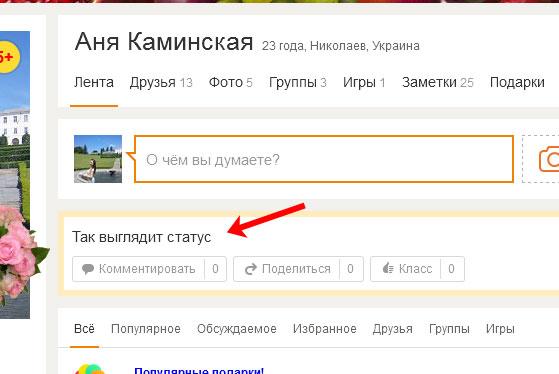 Статус в Одноклассниках