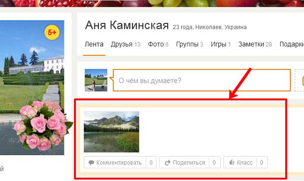 Статус с фото в Одноклассниках