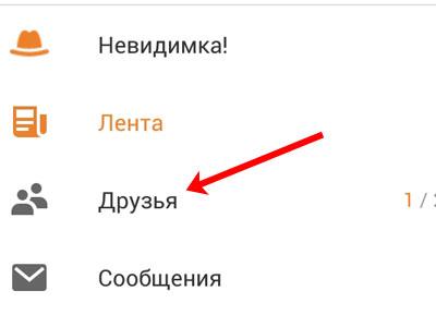 Список друзей в мобильном приложении