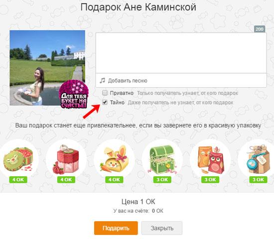 Сделать тайный подарок в Одноклассниках
