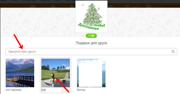 Подарить подарок другу в Одноклассниках