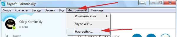 Настройки скайпа