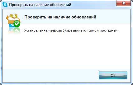 Последняя версия скайпа