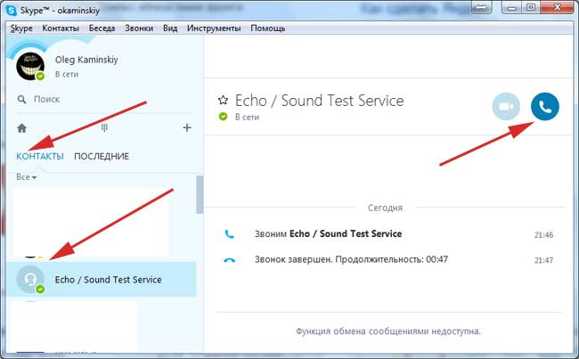 Echo/Sound Test Service