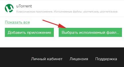 Выбрать исполняемый файл