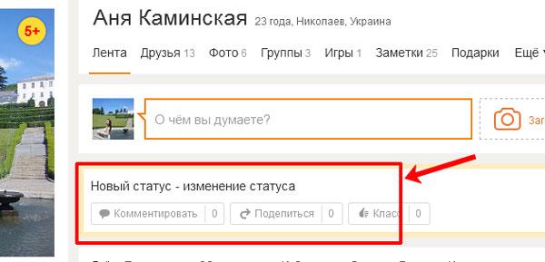 Измененный статус в Одноклассниках