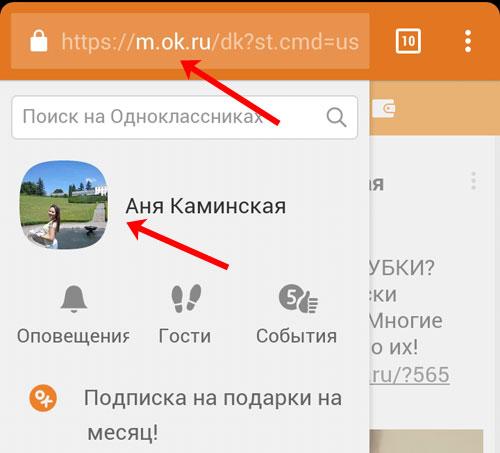 Профиль в мобильной версии ОК