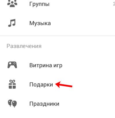 Мобильное приложение - меню Подарки
