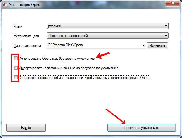 Настройки при установке браузера