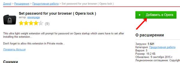 Добавить расширение в Opera