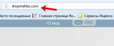 Страница файлообменника